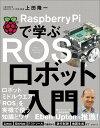 Raspberry Piで学ぶ ROSロボット入門 [ 上田 隆一 ]