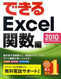 できるExcel(関数編) 2010/2007/2003/2002対応 [ 尾崎裕子 ]