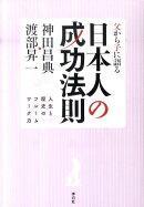 日本人の成功法則