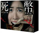 死幣ーDEATH CASH- DVD-BOX
