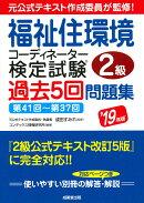 福祉住環境コーディネーター検定試験2級過去5回問題集 '19年版
