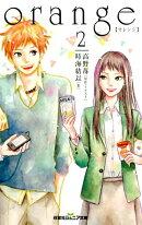 orange【オレンジ】(2)