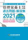 SGS管理栄養士国家試験/過去問題&解説集2021 [ SGS総合栄養学院 ]