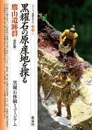 改訂版 黒耀石の原産地を探る 鷹山遺跡群(シリーズ「遺跡を学ぶ」別冊01)