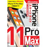 ゼロからはじめるiPhone11 Pro Maxスマートガイドドコモ完全対応版