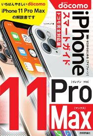 ゼロからはじめる iPhone 11 Pro Max スマートガイド ドコモ完全対応版 [ リンクアップ ]
