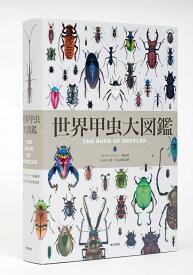 世界甲虫大図鑑 [ パトリス ブシャー ]