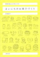 【バーゲン本】まいにちのお菓子づくり