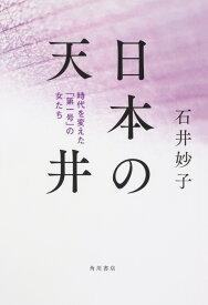 日本の天井 時代を変えた「第一号」の女たち [ 石井 妙子 ]