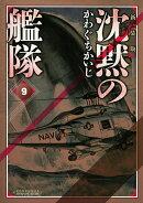 沈黙の艦隊(9)新装版
