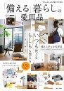 大人のおしゃれ手帖特別編集 「備える」暮らしの愛用品 (TJMOOK)