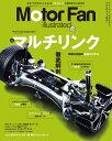 Motor Fan illustrated(Vol.153) 特集:マルチリンク (モーターファン別冊)