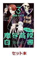 佐藤君の魔界高校白書 1-3巻セット