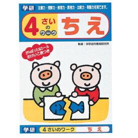 学研ステイフル 幼児 知育 教材 4さいのワーク ちえ N04552 金封 (文具(Stationary))