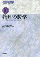 岩波基礎物理シリーズ(10)