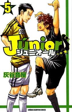 ジュニオール(5)