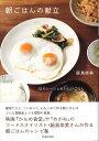 朝ごはんの献立 12のシーンとおいしいごはん [ 飯島奈美 ]