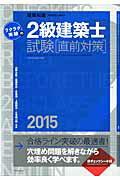 ラクラク突破の2級建築士試験直前対策(2015)