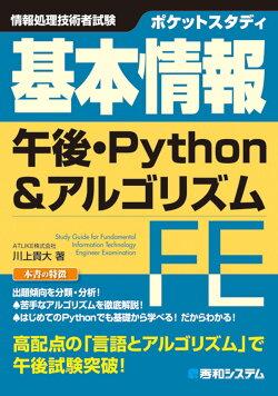 基本情報午後・Python&アルゴリズム
