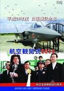 航空観閲式2014 平成26年度自衛隊記念日