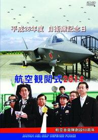 航空観閲式2014 平成26年度自衛隊記念日 [ (趣味/教養) ]