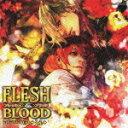 Le Beau Sound Collection::ドラマCD FLESH&BLOOD 14 [ (ドラマCD) ]