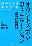 オウンドメディアコミュニケーション成功の法則21
