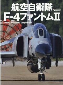 航空自衛隊F-4ファントム2 (イカロスMOOK JWings特別編集)
