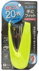コクヨ ホチキス ステープラー ラッチキス SL-M72YG