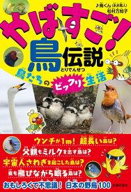 やばすご!鳥伝説 鳥たちのビックリ生活 [ 永井真人 ]