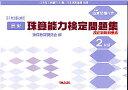 最新珠算能力検定問題集(2級編) 日本商工会議所主催/日本珠算連盟協賛 [ 珠算教育研究会 ]