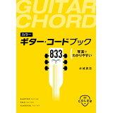 カラーギター・コードブック833写真でわかりやすい