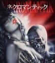 ネクロマンティック【Blu-ray】 [ ベアトリス・M ]