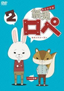 紙兎ロペ2(セカンドシーズン) [ 内山勇士 ]