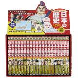 集英社版学習まんが日本の歴史(全20巻特価セット)