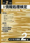 全商情報処理検定模擬試験問題集ビジネス情報2級(令和2年度版)