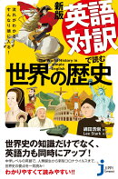 JC新版 英語対訳で読む世界の歴史