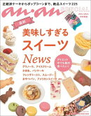 an・an SPECIAl 最新美味しすぎるスイーツNews