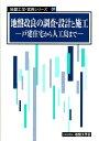 地盤改良の調査・設計と施工 戸建住宅から人工島まで (地盤工学・実務シリーズ) [ 地盤工学会 ]