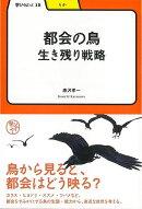 【バーゲン本】都会の鳥ー生き残り戦略ー学びやぶっく15