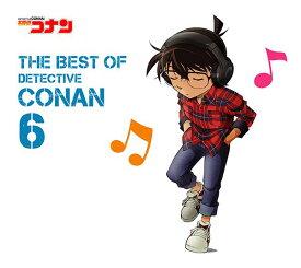名探偵コナン テーマ曲集6 〜THE BEST OF DETECTIVE CONAN 6〜 [ (アニメーション) ]