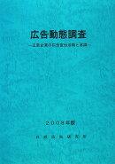 広告動態調査(2008年版)