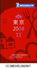 Michelin guide東京(2008)