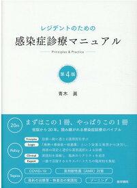レジデントのための感染症診療マニュアル 第4版 [ 青木 眞 ]