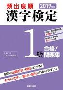2019年版 頻出度順 漢字検定1級 合格!問題集