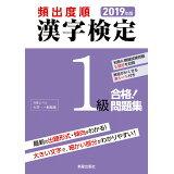 頻出度順漢字検定1級合格!問題集(2019年版)