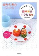 アレルギーっ子の簡単毎日レシピ100