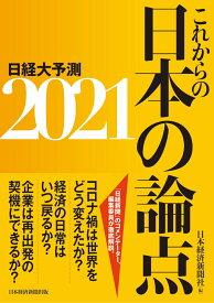 これからの日本の論点2021 日経大予測 [ 日本経済新聞社 ]