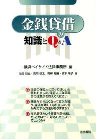 金銭貸借の知識とQ&A [ 横浜ベイサイド法律事務所 ]