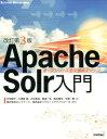 Apache Solr入門改訂第3版 オープンソース全文検索エンジン (Software Design plus シリーズ) [ 打田智子 ]